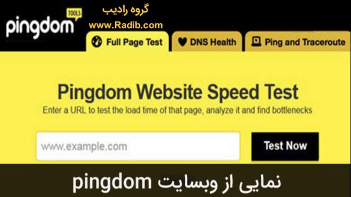 تست سرعت وبسایت