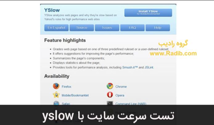 بهینه سازی و بهبود سرعت سایت