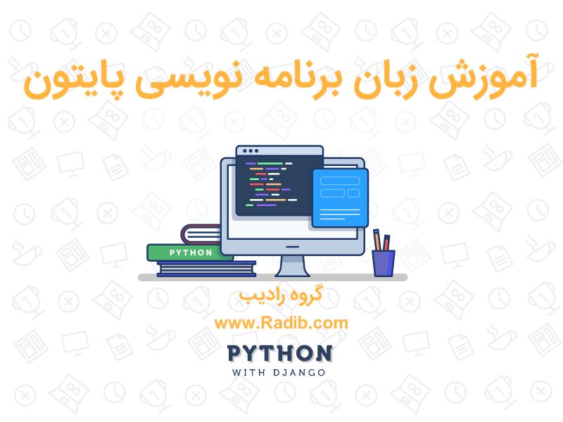 قسمت چهارم - انواع خطاها در پایتون Python