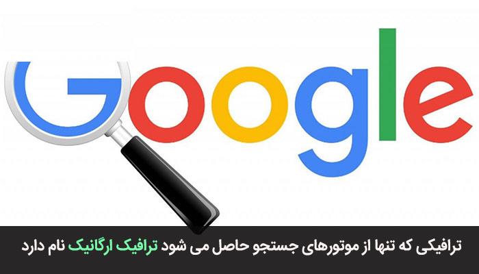 ترافیک ارگانیک گوگل