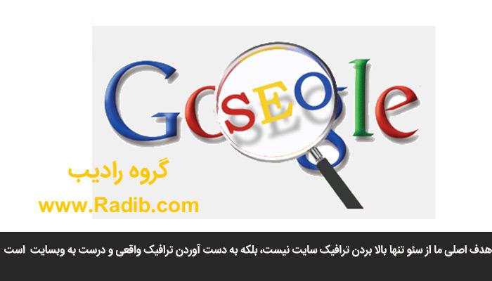 کیفیت ترافیک گوگل