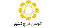 انجمن قارچ کشور